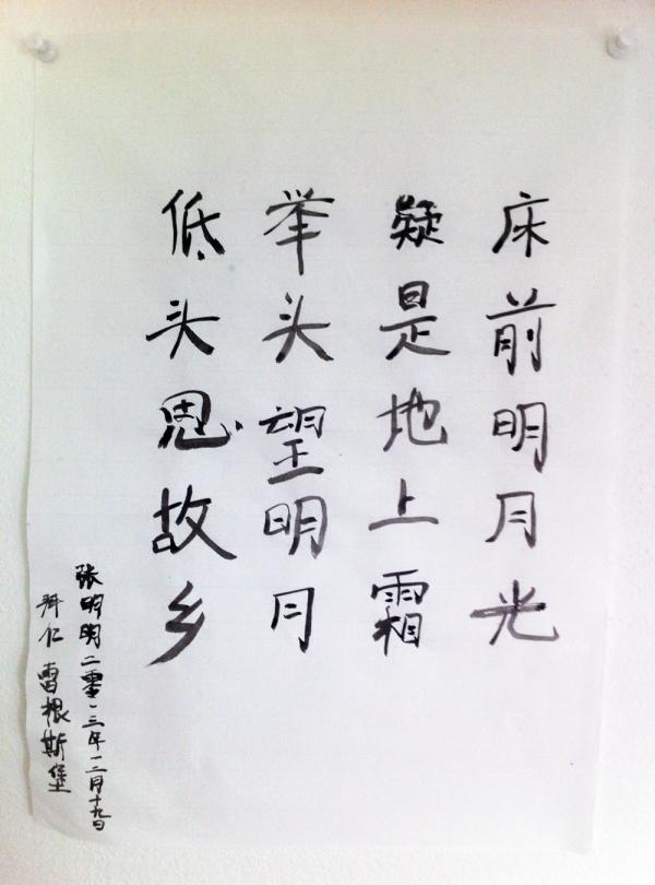 Chinesische-Kalligraphie-Kurs